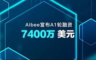 """跻身""""准独角兽""""阵列,联想创投天使轮企业Aibee完成新一轮融资"""