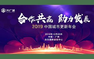 2019中国城市更新年会将于12月20日在广州举办