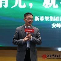 新希望首席品牌官安峰山:传统民营企业发展关键在克服企业病