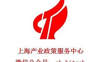 2019年度宝山区对接中国国际进口博览会促进产业能级提升专项资金<font>申报</font>工作的通知