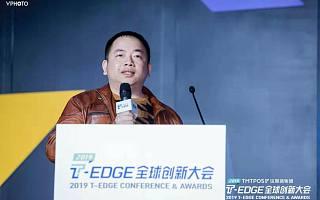 网易<font>游戏</font>陈斌:国内、海外市场两手抓,打造网易特色电竞生态 2019T-EDGE