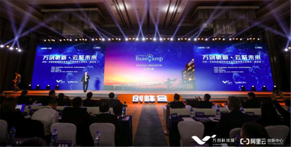 阿里云创峰会南昌站举行,国内外知名产学研大咖论道产业新浪潮