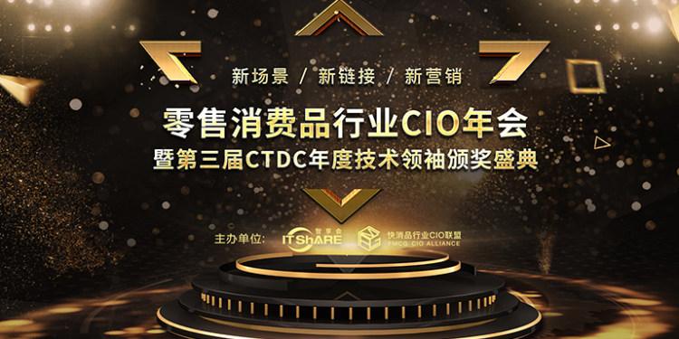 数智科技饕餮盛宴 ---2019零售消费品行业CIO年会暨颁奖盛典