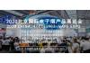 2020中国(北京)国际电子烟产品招商展览会