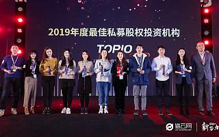 猎云网2019「年度最佳私募股权投资机构TOP10」榜单发布!