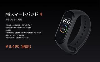 小米正式进入日本,除了手机还发布了电饭煲