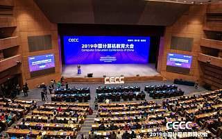 2019中国计算机教育大会(CECC2019)在厦门举办