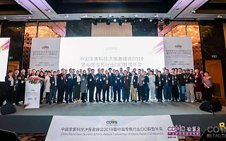 中国零售科技决策者峰会2019暨中国零售行业CIO联盟年会于2019年12月于上海圆满落幕
