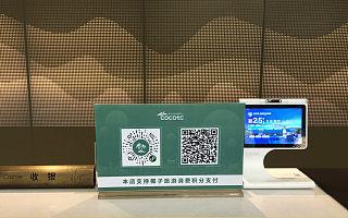 椰云上线旅游消费积分平台,海南区块链+旅游首个实体应用