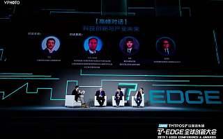 与以色列技术突破者探讨技术创新:以色列凭能什么保持创新?| 2019 T-EDGE