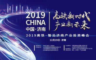 高铁新时代 · 产业新未来——2019高铁·智见济南产业投资峰会
