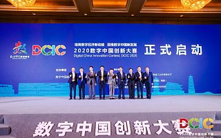 """创头条助力""""2020数字中国创新大赛正式启动仪式"""""""