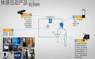 体感互动软件-AR大屏展示系统-商场体感互动大屏软件