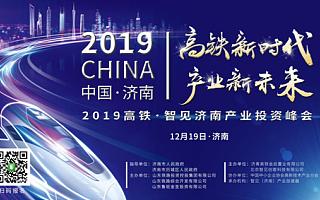 济南:高铁产业蓄势待发,新技术、新生活、新商机