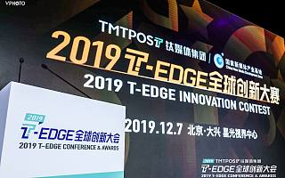 钛媒体2019T-EDGE全球创新大赛圆满举办,五大「优秀项目团队」诞生