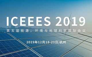 2019受追捧的10场能源化工大会出炉