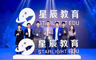 轻课更名星辰教育,新增效果导向产品业务