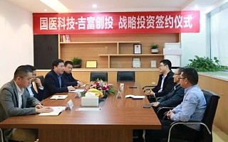 SPD智慧型医用物资管理服务商国医科技完成5500万元新一轮融资