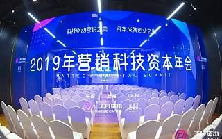 2019年营销科技资本年会圆满落幕,科技助力营销度过资本寒冬