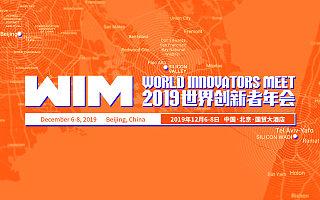 WIM2019世界创新者年会