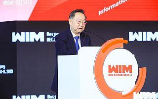 工信部原部长李毅中:完善机制、跨界融合,推动科技创新和成果转化