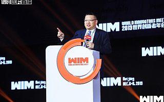 长江商学院项兵教授:全球大变局下的新时代创新和颠覆