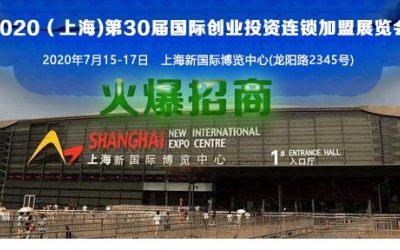 2020(上海)第30届国际创业投资连锁加盟展览会