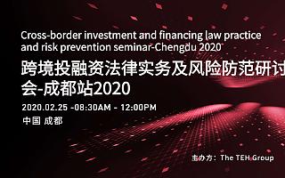 金融财经会议20202月有哪些?