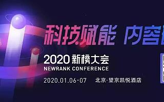 2020新榜大会:新媒体圈奥斯卡又要来了