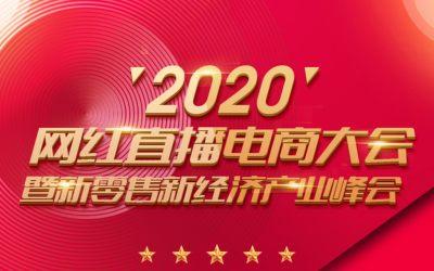2020网红直播电商大会暨新零售新经济产业峰会