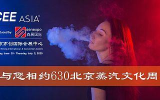 CEE2020北京电子烟加盟展揭晓中国电子烟最受欢迎品牌金奖