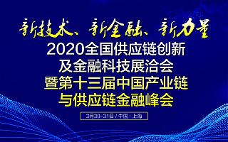 """""""2020全国供应链创新及金融科技展洽会暨第十三届中国产业链与供应链金融峰会 """"三月在沪召开"""