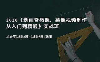 教育培训会议20202月参会指南?
