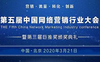 网络营销会议看这个: 2020第五届中国网络营销行业大会CNMIC