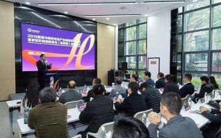 清控科创创新基地(张家港)正式开业 打造三大核心产业垂直孵化器