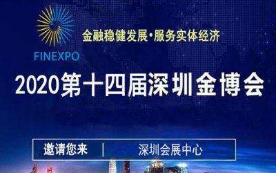 2020第十四届深圳国际金融博览会14h Shenzhen Finance Expo