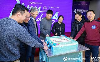 打造综合性众创空间3.0,腾讯众创空间(北京)迎来四周年