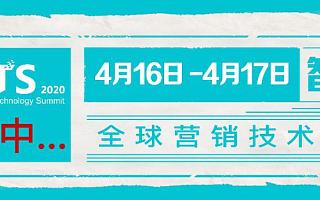 数字中国-智赢未来! GMTS 2020全球营销技术峰会邀您共享盛会