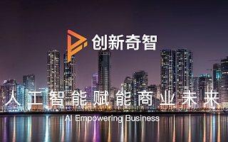 创新工场 AI 子公司创新奇智完成近 4 亿人民币 B 轮融资,将进一步加强 AI 技术研发