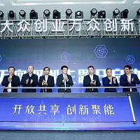 万向大众创业、万众创新主题日在杭州举行