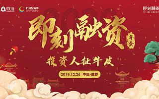 汇聚川渝创投机构助力产业服务升级—— 2019即刻融资投资人·扯牛皮年会圆满举办