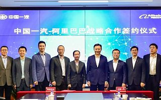 中国一汽上云!阿里云为中国一汽提供数字化技术基础设施