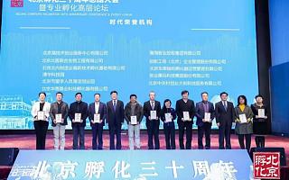 北京孵化30年:孵化器数量突破500家,累计毕业企业2.3万家