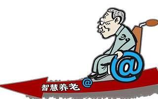 中经国富:面对深度老龄化,高科技助力缓解养老压力