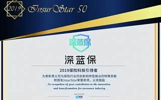 科技赋能,专业靠谱,深蓝保入选InsurStar中国保险创新50强
