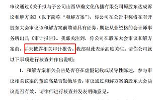 联建光电收关注函:股东大会已通过和解方案 却未披露审计报告