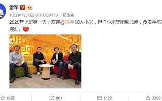 雷军官宣常程加入小米 此前负责联想手机中国区业务