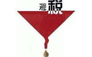 上海企业如何合理避税