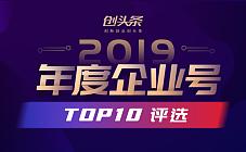 创头条2019年度企业号评选