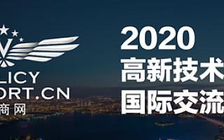 《2020高新技术园区国际交流博览会》于7月开幕